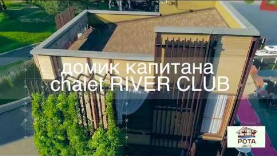 Embedded thumbnail for Лето-2018 в Chalet River Club